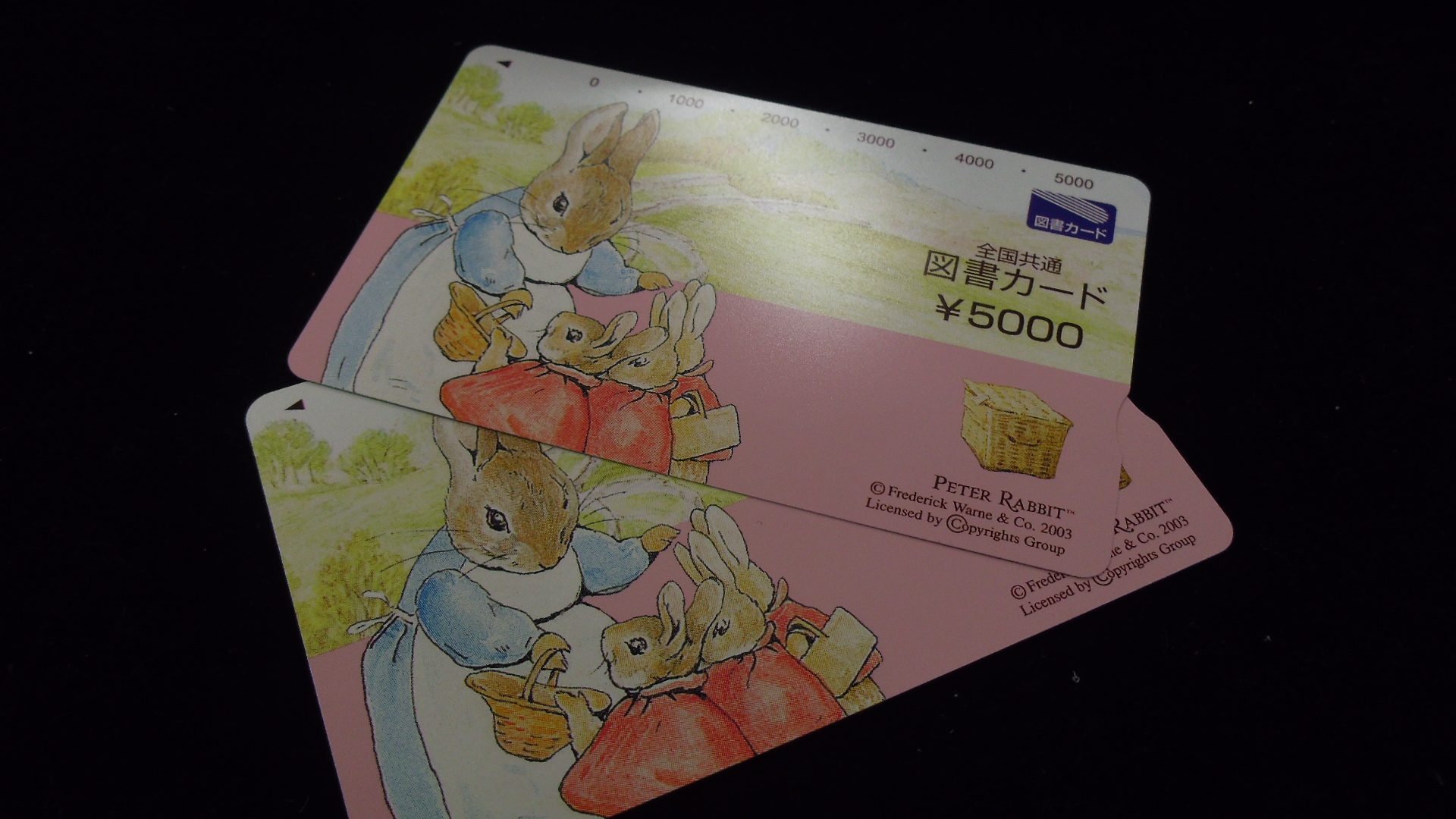お買い取り品 金券 図書カード