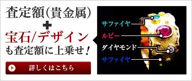 査定額[貴金属]+宝石/デザイン